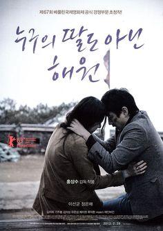Nobody's Daughter Haewon Movie Poster 2013 Jeong Eun-Chae, Seon-gyun Lee