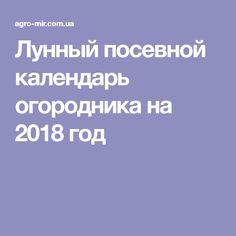 Лунный посевной календарь огородника на 2018 год