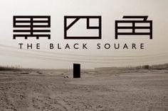 映画「黒四角」:image001 Cinema, Black, Movies, Black People, Movie Theater