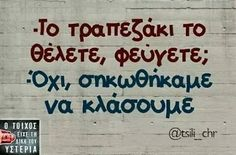 Greek Memes, Funny Greek Quotes, Funny Picture Quotes, Sarcastic Humor, Funny Jokes, Clever Quotes, How To Be Likeable, Jokes Quotes, Funny Stories