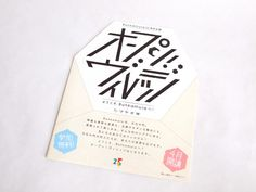 オープンヴィレッジ Graphic Design Branding, Brochure Design, Vintage Maps, Initials, Typography, Layout, Invitations, Logos, Envelopes