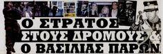 Aλλος Τρόπος Εκφρασης! Γεώργιος Βελλιανίτης: ΣΤΡΑΤΟΣ ΣΤΟΥΣ ΔΡΟΜΟΥΣ