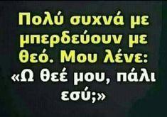 Greek Memes, The Rock, Company Logo, Jokes, Humor, Funny, Husky Jokes, Humour, Memes