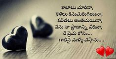 love quotes for her in telugu - Chirkutidea Romantic Good Morning Quotes, Good Night Love Quotes, English Love Quotes, Love Quotes Tumblr, Love Quotes For Her, Romantic Quotes, Love Quotes In Kannada, Marathi Love Quotes, Tagalog Love Quotes