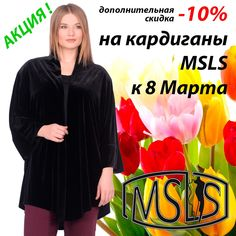 Акция к 8 марта на кардиганы от бренда одежды MSLS Blouse Dress, Dress Brands, Athletic, Jackets, Clothes, Dresses, Fashion, Down Jackets, Outfits