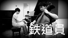 坂本龍一 Ryuichi Sakamoto - 鉄道員 Railroad Man (Piano/Cello Cover)