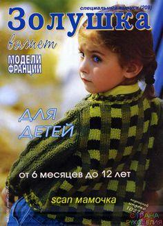 Золушка вяжет 209-2006-09 Спец выпуск Модели Франции Для детей. - Золушка Вяжет…