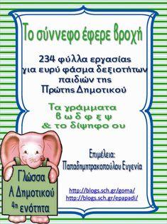 School Life, Back To School, Greek Language, Greek Art, School Themes, Book Activities, Special Education, Preschool, Presentation