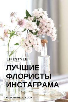 Порция красоты с доставкой на ваш телефон - флористы, на которых стоит подписаться в instagram
