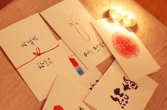 korean calligraphy invitation