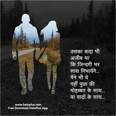Quotes and Whatsapp Status videos in Hindi , Gujarati, Marathi Love Quotes For Her, Heart Touching Love Quotes, Cute Romantic Quotes, First Love Quotes, True Love Quotes, Hurt Quotes, Sad Quotes, Romantic Messages, Heart Touching Shayari