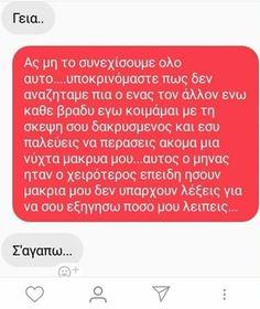 Greek Words, Greek Quotes, Minions, Bff, Texts, Haha, Love Quotes, Boyfriend, Goals