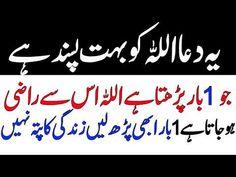 Urdu Quotes Islamic, Islamic Messages, Islamic Inspirational Quotes, Religious Quotes, Allah Islam, Islam Quran, Duaa Islam, Dua In English, Islamic Prayer