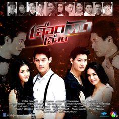 Lueat Tat Lueat Photos Google Tv, Watch Drama, Empire, Thai Drama, Me Tv, Best Investments, How To Make Notes, Kdrama, Tatting
