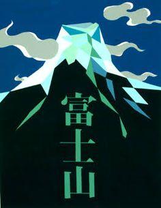 富士山 多摩美