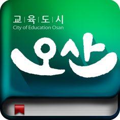 안드로이드 Play스토어, iOS 앱스토어에서 '스마트오산'을 찾아주세요... ^_^*