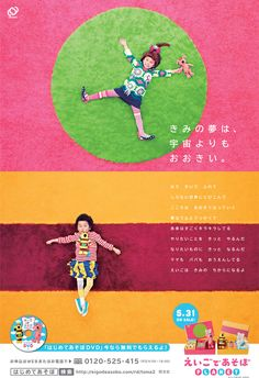 Texture, color, and photography combination Flyer And Poster Design, Poster Layout, Poster Ads, Poster Prints, Japan Graphic Design, Graphic Design Typography, Japanese Typography, Grid Layouts, Design Seeds