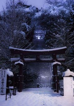 Entrance to Atago Shrine, Tokyo, Japan - I lived right next to it Japanese Shrine, Japon Tokyo, Japan Architecture, Aesthetic Japan, Dojo, Japanese Culture, Japan Travel, Land Scape, Beautiful Places