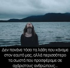 Greek Quotes, Angel, Thoughts, Iphone, Couples, Beach, Life, The Beach, Couple