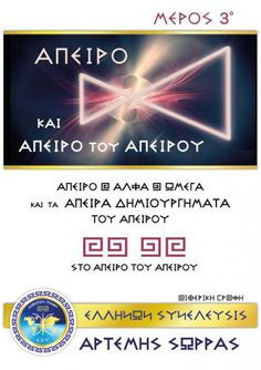 ΕΙΝΑΙ Η ΩΡΑ ΝΑ ΚΑΝΟΥΜΕ ΟΛΟΙ ΟΙ ΑΝΘΡΩΠΟΙ ΕΝΑ ΤΑΞΙΔΙ ΣΤΟ ΑΠΕΙΡΟ ΚΑΙ ΤΟ ΑΠΕΙΡΟ ΤΟΥ ΑΠΕΙΡΟΥ, ΚΑΘΩΣ ΚΑΙ ΣΤΙΣ ΑΠΕΙΡΕΣ ΤΟΥ ΑΠΕΙΡΟΥ ΔΥΝΑΜΕΙΣ ΚΑΙ ΔΥΝ... Toys, Blog, Macedonia, Celery, Activity Toys, Clearance Toys, Blogging, Gaming, Games