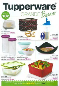 Ολα για την κουζινα: ΝΕΟ GRANDE Bazaar