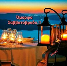 Good Morning Good Night, Wonders Of The World, The Good Place, Cool Photos, Greece, In This Moment, My Favorite Things, Nice, Cards