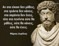 Λεύκωμα - Google+ Wise Man Quotes, 365 Quotes, Famous Quotes, Book Quotes, Life Quotes, Unique Quotes, Inspirational Quotes, Wise People, Greek Words