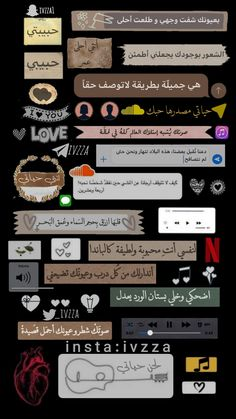 Calligraphy Quotes Love, Arabic Tattoo Quotes, Quran Quotes Love, Funny Arabic Quotes, Circle Quotes, One Word Quotes, Snap Quotes, Love Smile Quotes, Sweet Love Quotes