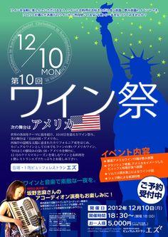 第10回 高知パレスホテルのワイン祭〜アメリカ〜2012/12/10(Mon)アメリカをテーマにした料理とソムリエが厳選した15種のワイン。県内各地で活躍するアコーディオン奏者・坂野志麻さんによるミニライブも開催。