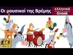 Οι μουσικοί της Βρέμης - παραμυθια - παραμυθια για παιδια στα ελληνικα - 4K UHD - ελληνικα παραμυθια - YouTube