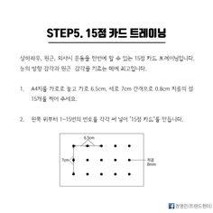 시력 0.3에서 1.5로 바꾸는 기적적인 시력 향상법