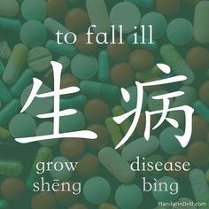 #ill #mandarin #chinese