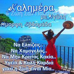 Good Night, Good Morning, Night Photos, Greek Quotes, Beautiful Pictures, Spirituality, Mornings, Facebook, Amazing