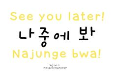 "Korean: ""See you later!"""