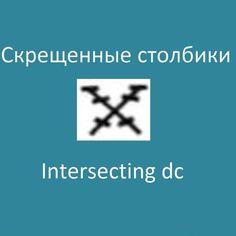 Скрещенные столбики - Intersecting dc