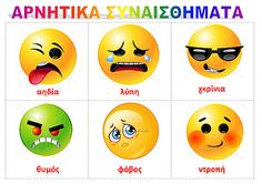 Mετά την πρώτη... Greek Language, Speech And Language, Gym Games, School Decorations, Teaching Activities, Kindergarten, Recycling, Classroom, Teacher