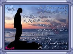 Poetry: Dua Shayari SMS Collection in Urdu Images for Facebook Posts