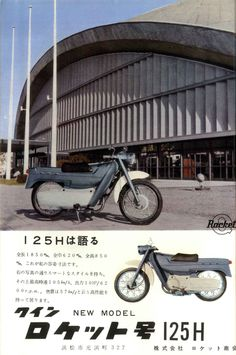ROCKET 125