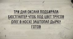 (1) Твиттер Jokes Quotes, Funny Quotes, Man Humor, Funny Texts, Haha, Funny Pictures, Lettering, Feelings, Sayings