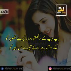 Urdu Funny Quotes, Cute Funny Quotes, Bff Quotes, Cute Love Quotes, Qoutes, Diary Quotes, Cute Quotes For Girls, First Love Quotes, Love Husband Quotes