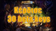 30 κλειδιά για τη beta του Hearthstone: Heroes of Warcraft για PC