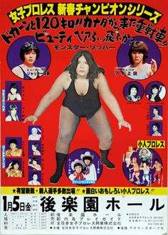 Bring It: Meet the Gorgeous Ladies of Japanese Wrestling Wrestling Posters, Women's Wrestling, Japanese Wrestling, Japanese Poster Design, Wrestling Superstars, Dangerous Minds, Retro Advertising, Exhibition Poster, Band Posters