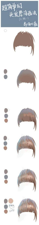 关于头发 厚涂 板绘 基础 教程 绘画素...