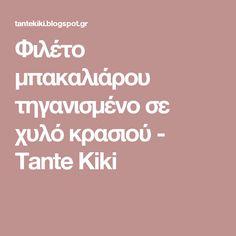Φιλέτο μπακαλιάρου τηγανισμένο σε χυλό κρασιού - Tante Kiki