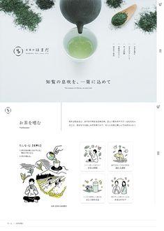 お茶のはまだ Minimal Web Design, Design Web, Web Design Mobile, Design Logo, Page Design, Flat Design, Simple Website Design, Website Layout, Web Layout