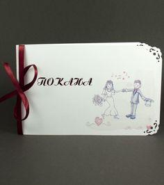 Покана - ръчна изработка 016 Сватбени Покани