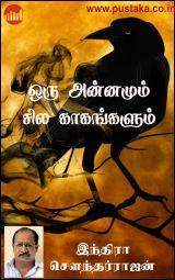 Oru Annamum Sila Kaakangalum - Tamil eBook
