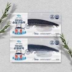 일주일만에 수많은 디자인을 받아보고, 선택할 수 있습니다. 11만명의 디자이너에게 의뢰하세요. Food Branding, Japanese Graphic Design, Packaging Design, Dressing, Packing, Layout, Fish, Business, Kitchen