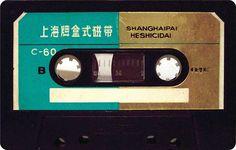 Video Home, Nintendo, Mixtape, Nostalgia, Cassette Tape, Game, Compact, Inspirational, Culture