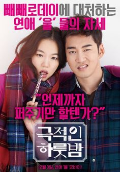 "[Photo + Video] Added new Pepero Day poster and video for the upcoming Korean movie ""Love Guide for Dumpees"" @ HanCinema :: The Korean Movie and Drama Database"